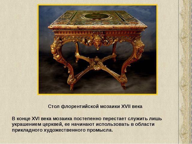 Стол флорентийской мозаики XVII века В конце XVI века мозаика постепенно пере...