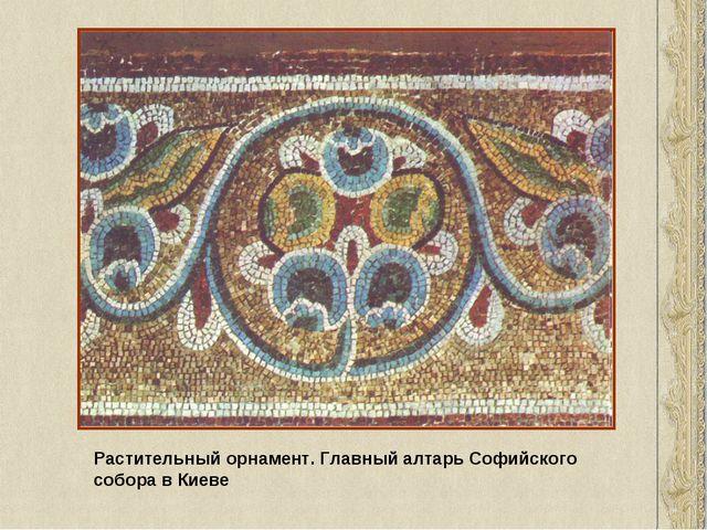Растительный орнамент. Главный алтарь Софийского собора в Киеве