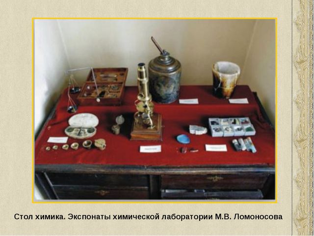 Стол химика. Экспонаты химической лаборатории М.В. Ломоносова