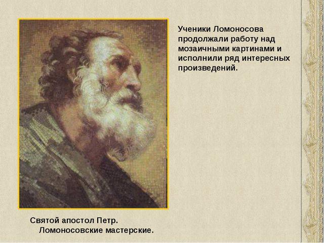 Святой апостол Петр. Ломоносовские мастерские. Ученики Ломоносова продолжали...