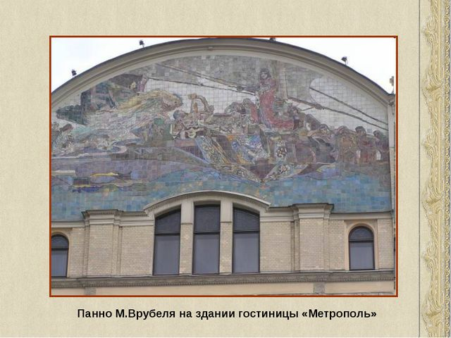 Панно М.Врубеля на здании гостиницы «Метрополь»