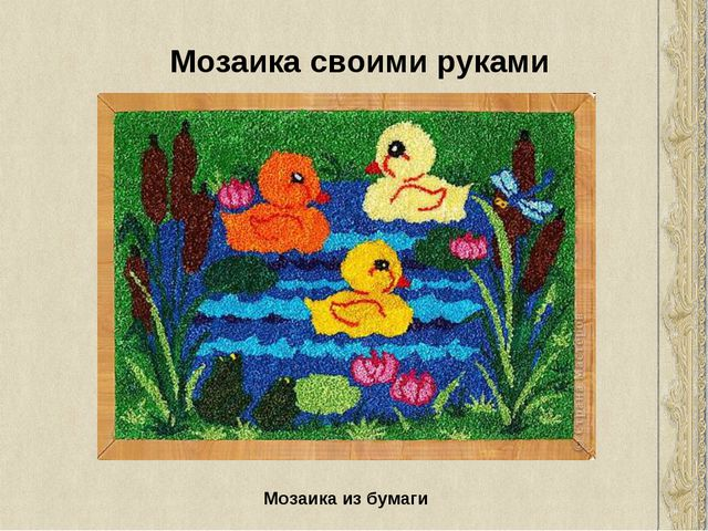 Мозаика своими руками Мозаика из бумаги