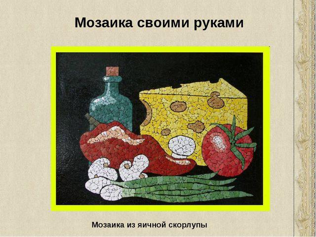 Мозаика своими руками Мозаика из яичной скорлупы