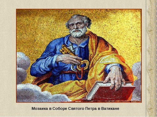 Мозаика в Соборе Святого Петра в Ватикане
