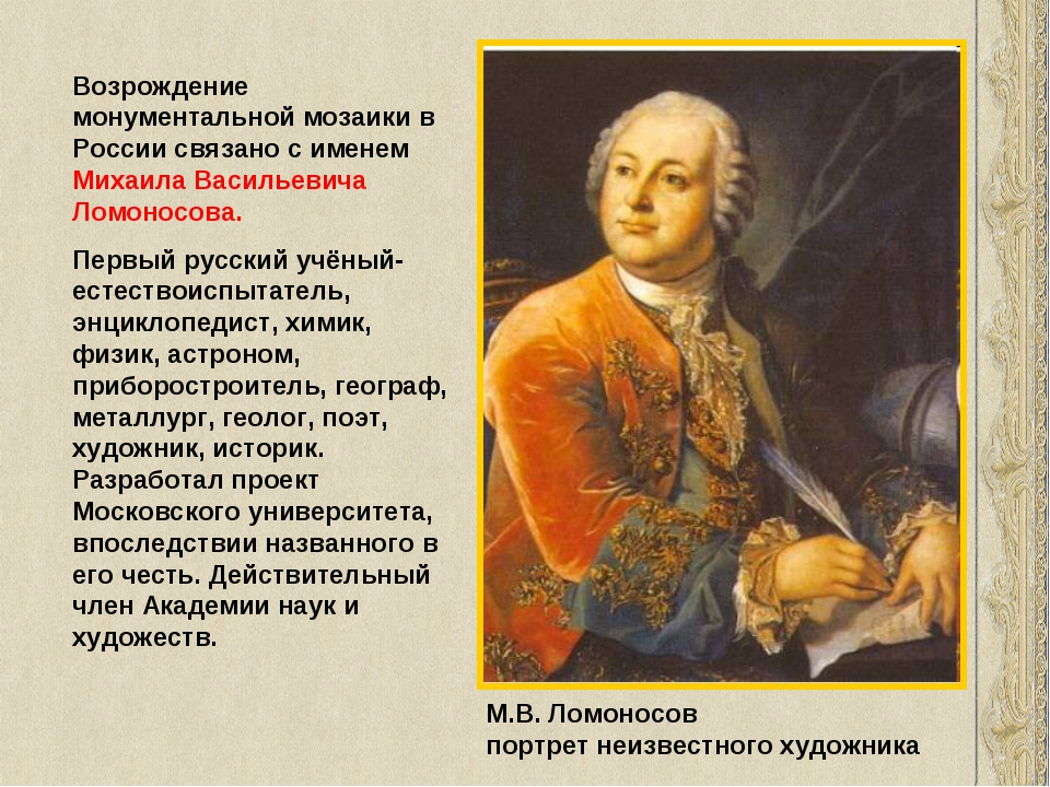 М.В. Ломоносов портрет неизвестного художника Возрождение монументальной моза...