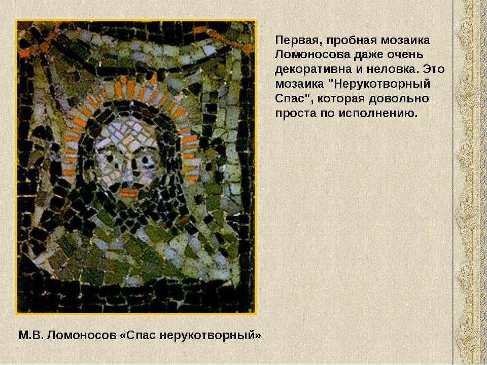 М.В. Ломоносов «Спас нерукотворный» Первая, пробная мозаика Ломоносова даже о...