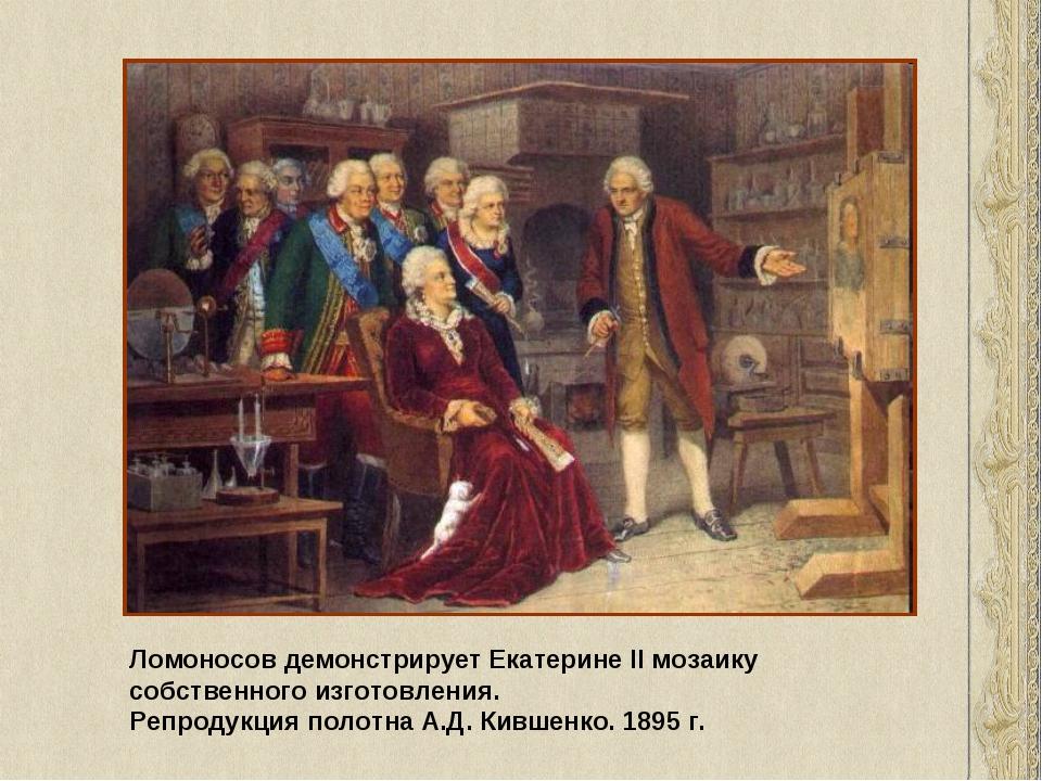 Ломоносов демонстрирует Екатерине II мозаику собственного изготовления. Репро...