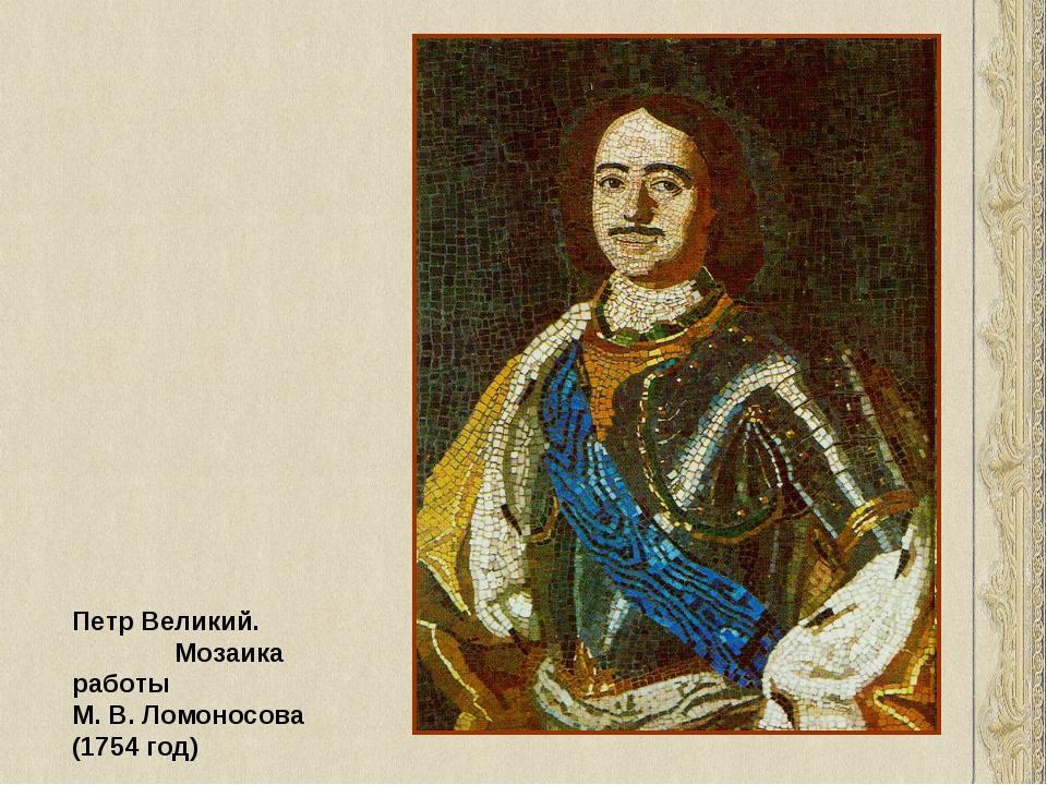 Петр Великий. Мозаика работы М. В. Ломоносова (1754 год)