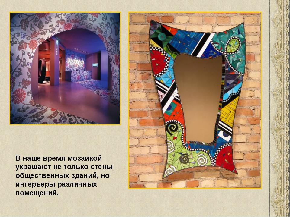 В наше время мозаикой украшают не только стены общественных зданий, но интерь...