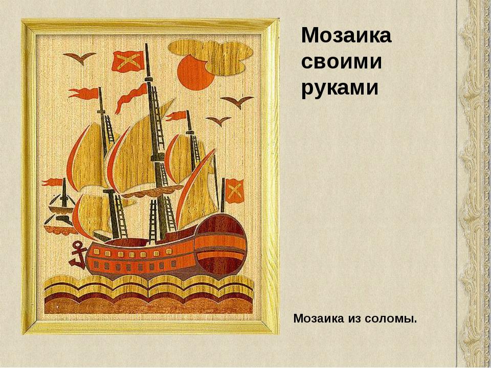 Мозаика своими руками Мозаика из соломы.