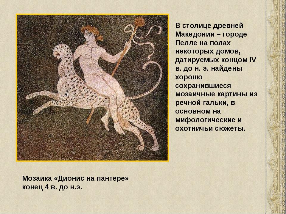 Мозаика «Дионис на пантере» конец 4 в. до н.э. В столице древней Македонии –...