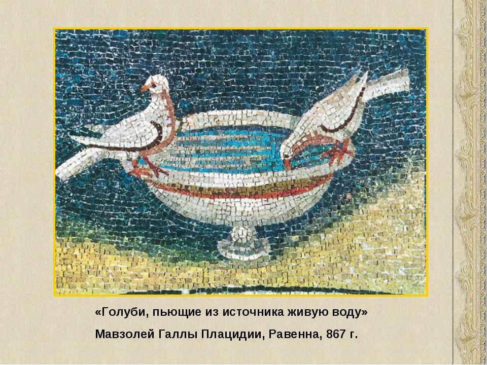 «Голуби, пьющие из источника живую воду» Мавзолей Галлы Плацидии, Равенна, 86...