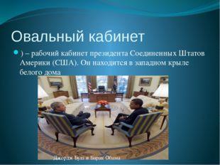 Овальный кабинет ) – рабочий кабинет президента Соединенных Штатов Америки (С