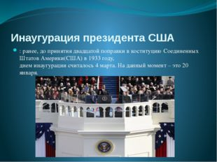 Инаугурация президента США : ранее, до принятия двадцатой поправки в коституц