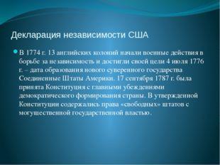 Декларация независимости США В 1774 г. 13 английских колоний начали военные д