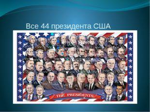 Все 44 президента США