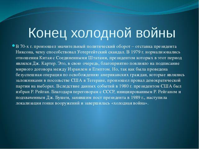 Конец холодной войны В 70-х г. произошел значительный политический оборот – о...