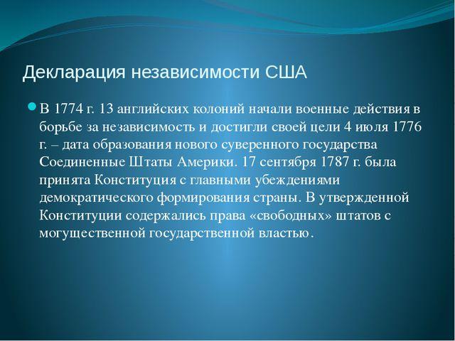 Декларация независимости США В 1774 г. 13 английских колоний начали военные д...