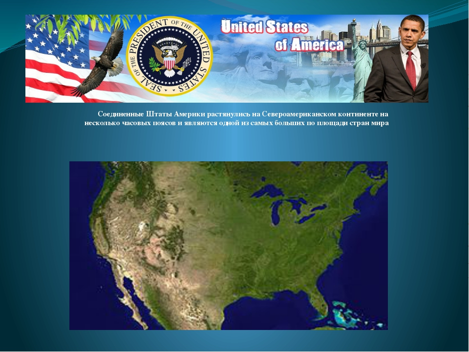 Соединенные Штаты Америки растянулись на Североамериканском континенте на не...