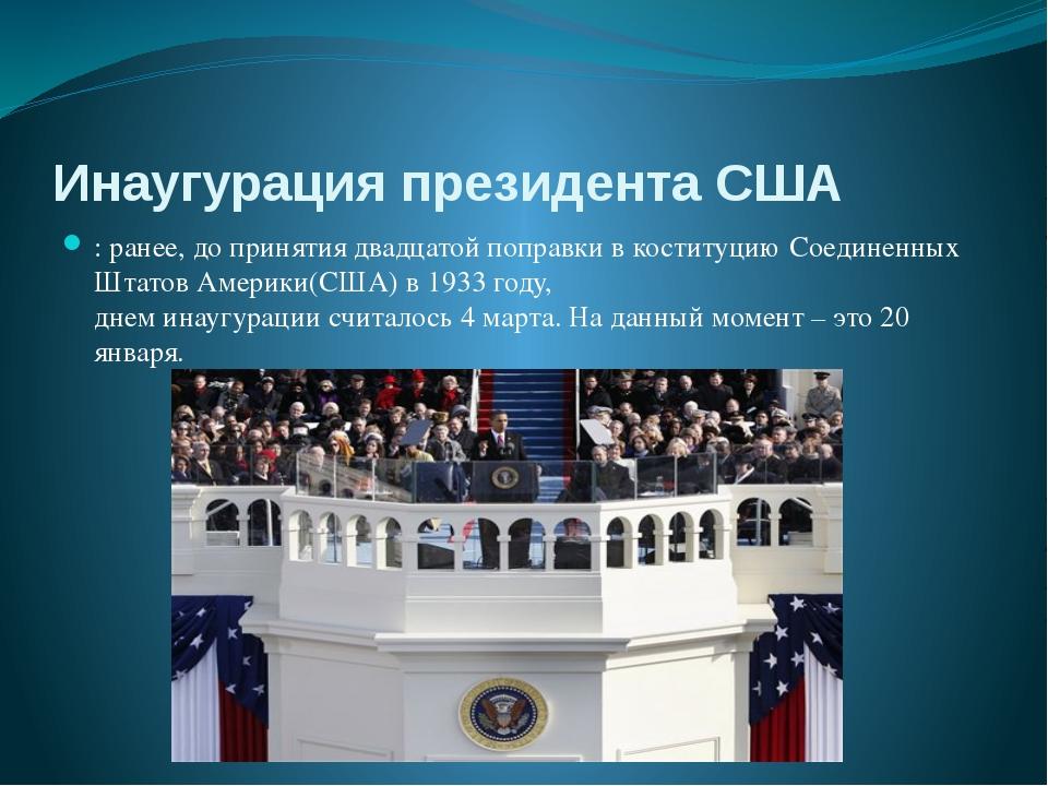 Инаугурация президента США : ранее, до принятия двадцатой поправки в коституц...