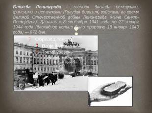 Блокада Ленинграда - военная блокада немецкими, финскими и испанскими (Голуба
