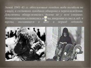 Зимой 1941–45 гг. обессиленные голодом люди погибали на улицах, в состоянии г