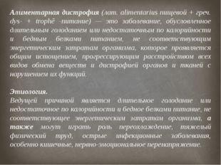 Алиментарная дистрофия (лат. alimentarius пищевой + греч. dys- + trophē -пита