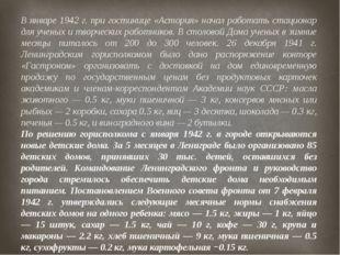 В январе 1942 г. при гостинице «Астория» начал работать стационар для ученых