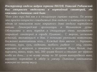 Инструктор отдела кадров горкома ВКП(б) Николай Рибковский был отправлен отдо