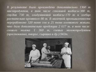 В результате было произведено дополнительно 1360 т мясопродуктов, в том числе