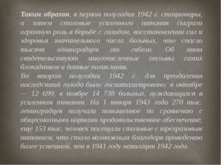 Таким образом, в первом полугодии 1942 г. стационары, а затем столовые усилен