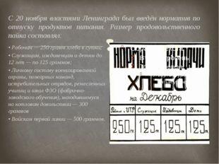 С 20 ноября властями Ленинграда был введён норматив по отпуску продуктов пита