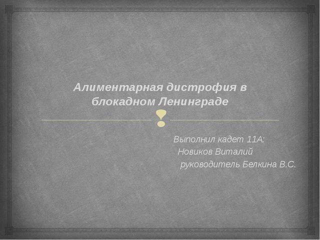 Алиментарная дистрофия в блокадном Ленинграде Выполнил кадет 11А: Новиков Вит...