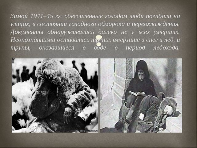 Зимой 1941–45 гг. обессиленные голодом люди погибали на улицах, в состоянии г...