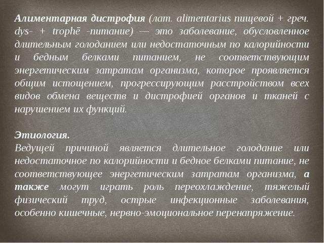 Алиментарная дистрофия (лат. alimentarius пищевой + греч. dys- + trophē -пита...
