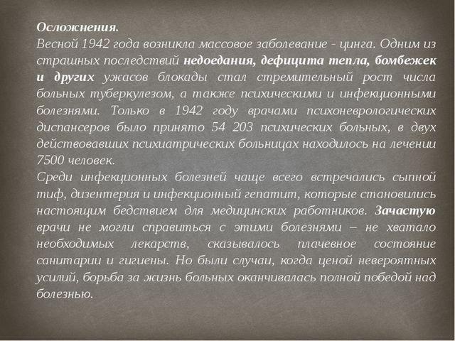 Осложнения. Весной 1942 года возникла массовое заболевание - цинга. Одним из...