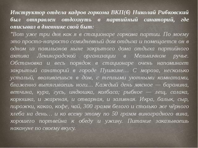 Инструктор отдела кадров горкома ВКП(б) Николай Рибковский был отправлен отдо...