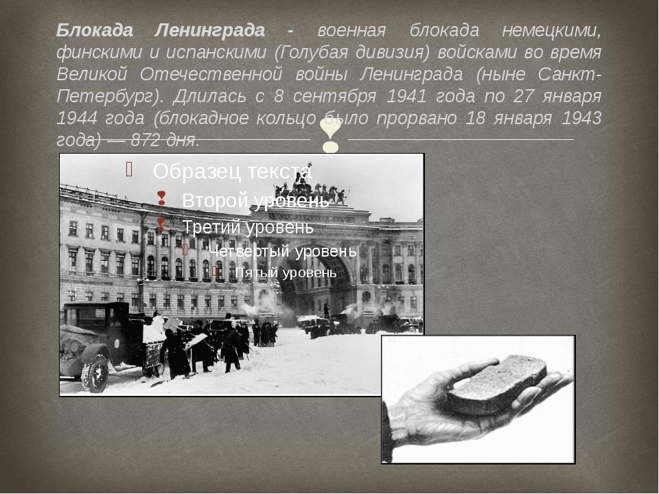 Блокада Ленинграда - военная блокада немецкими, финскими и испанскими (Голуба...