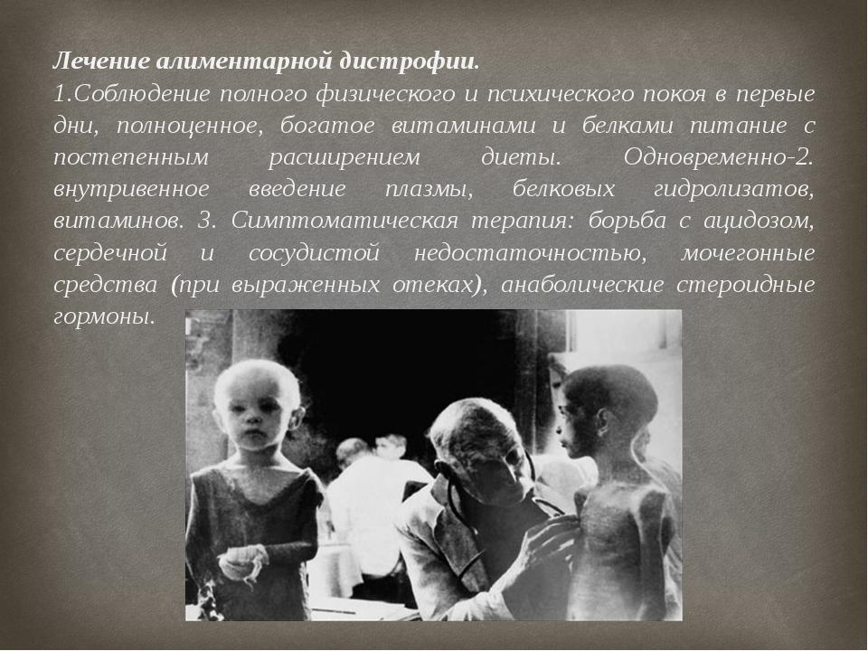 Лечение алиментарной дистрофии. 1.Соблюдение полного физического и психическо...