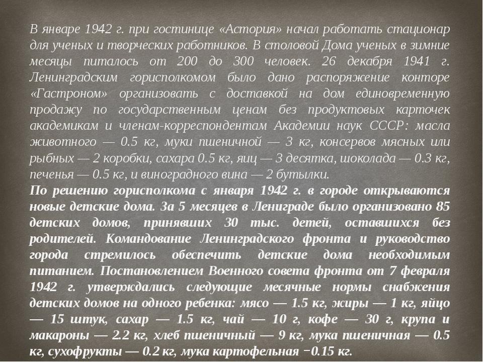 В январе 1942 г. при гостинице «Астория» начал работать стационар для ученых...