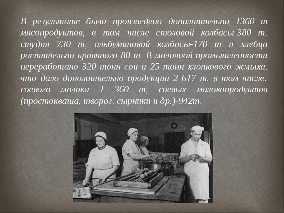 В результате было произведено дополнительно 1360 т мясопродуктов, в том числе...