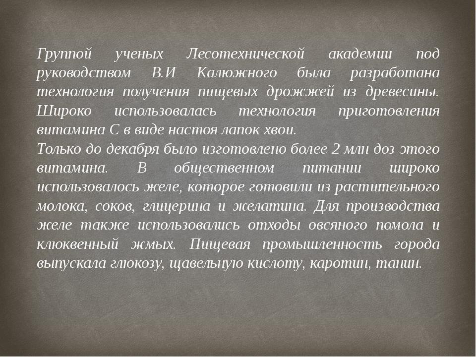 Группой ученых Лесотехнической академии под руководством В.И Калюжного была...