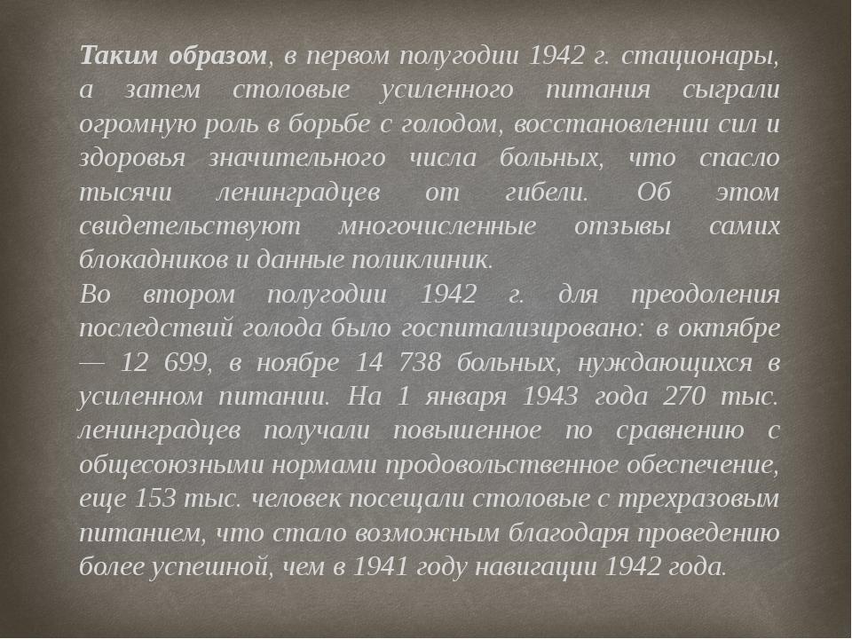 Таким образом, в первом полугодии 1942 г. стационары, а затем столовые усилен...
