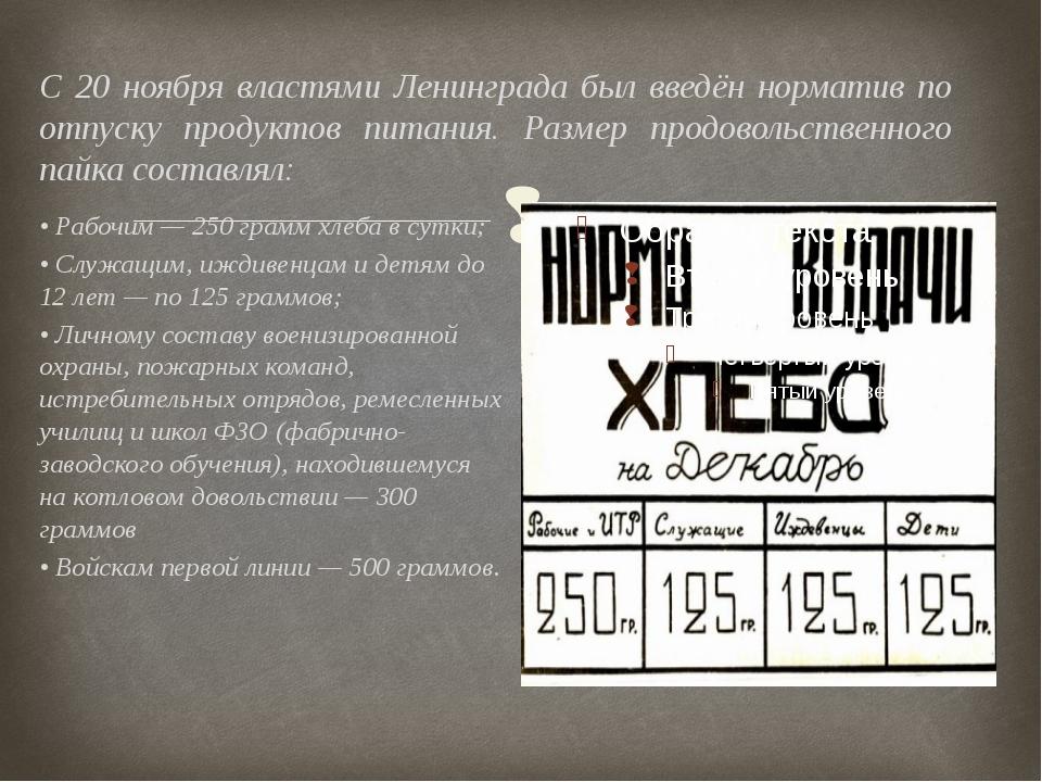 С 20 ноября властями Ленинграда был введён норматив по отпуску продуктов пита...