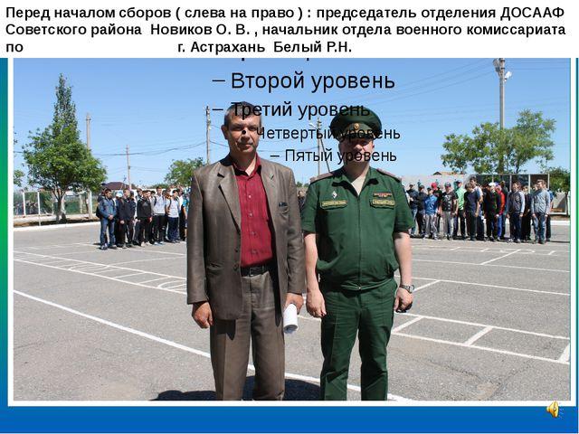 Перед началом сборов ( слева на право ) : председатель отделения ДОСААФ Сове...