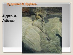 Художник М. Врубель «Царевна- Лебедь»