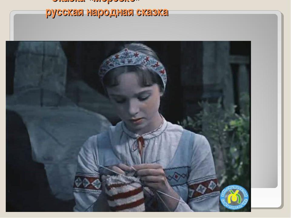 Сказка «Морозко» русская народная сказка