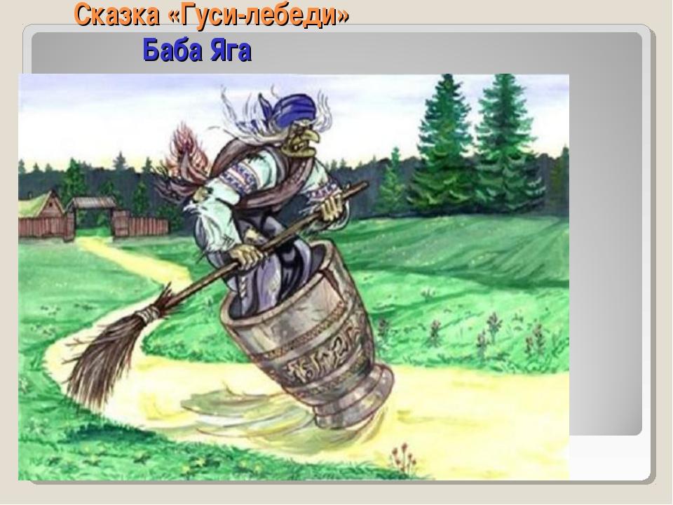 Сказка «Гуси-лебеди» Баба Яга