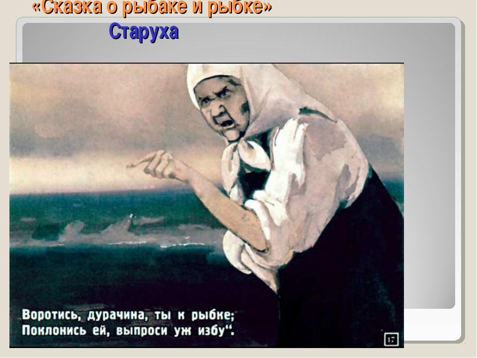 «Сказка о рыбаке и рыбке» Старуха