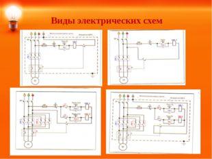 Виды электрических схем